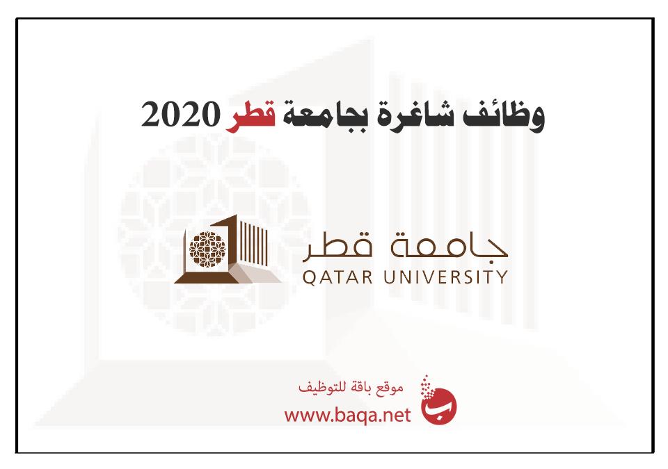 وظائف أكاديمية شاغرة جديدة في جامعة قطر
