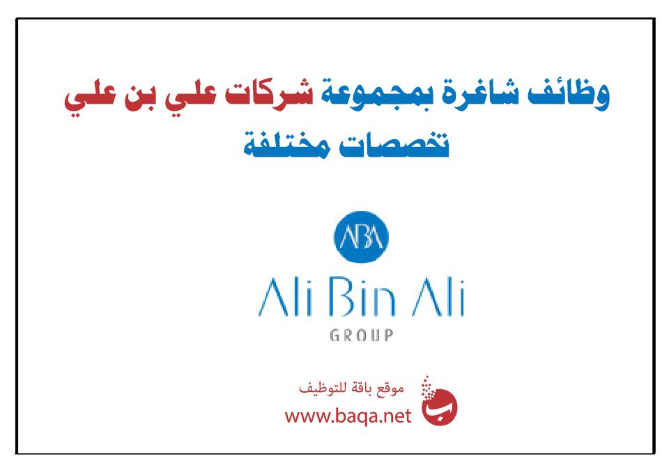 وظائف شاغرة جديدة بمجموعة شركات علي بن علي بقطر