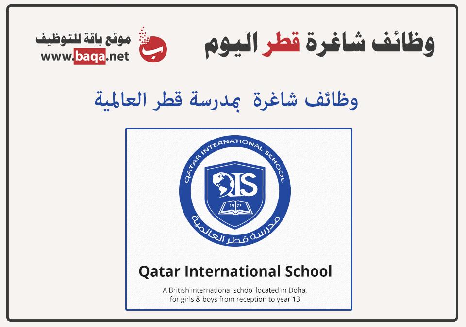 وظائف قطر | وظائف مدرسة قطر العالمية بالدوحة