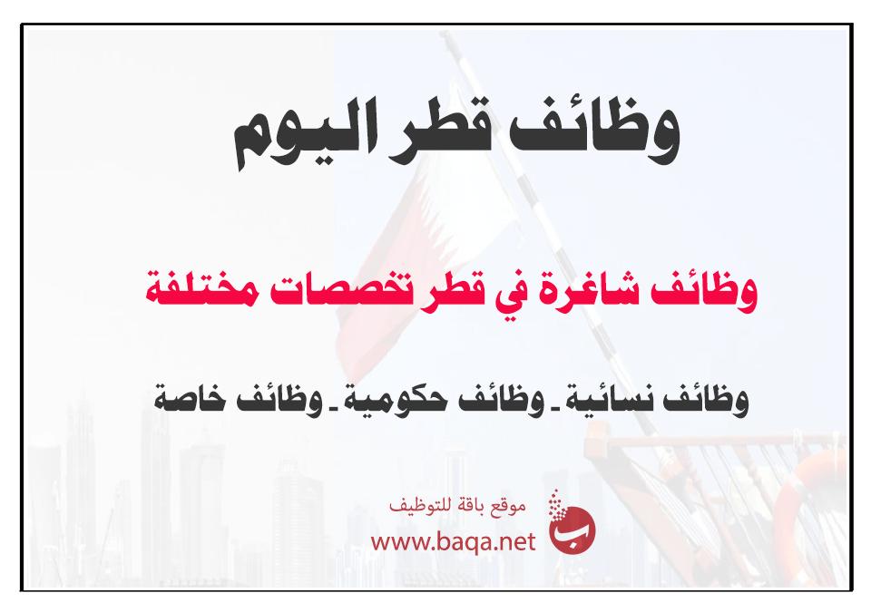 شواغر وظيفية تخصصات مختلفة في قطر