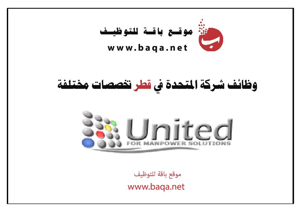 وظائف شاغرة شركة المتحدة في قطر