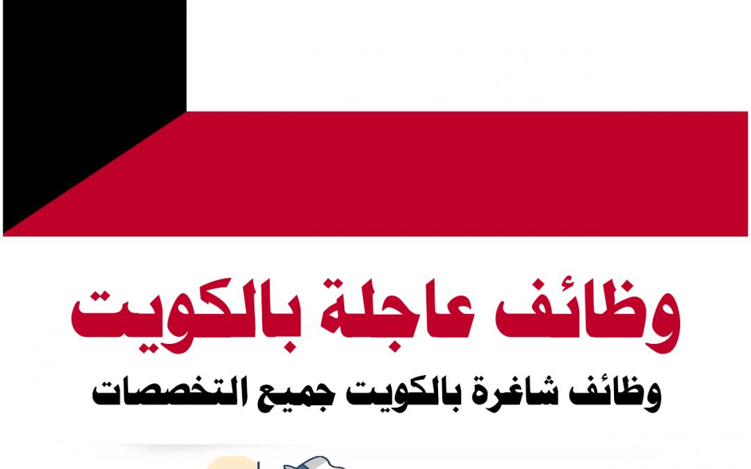 وظائف و فرص عمل بشركات الكويت تخصصات مختلفة