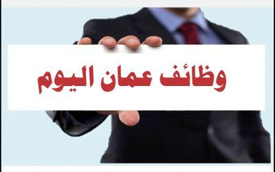 فرص وظائف جميع التخصصات بسلطنة عمان