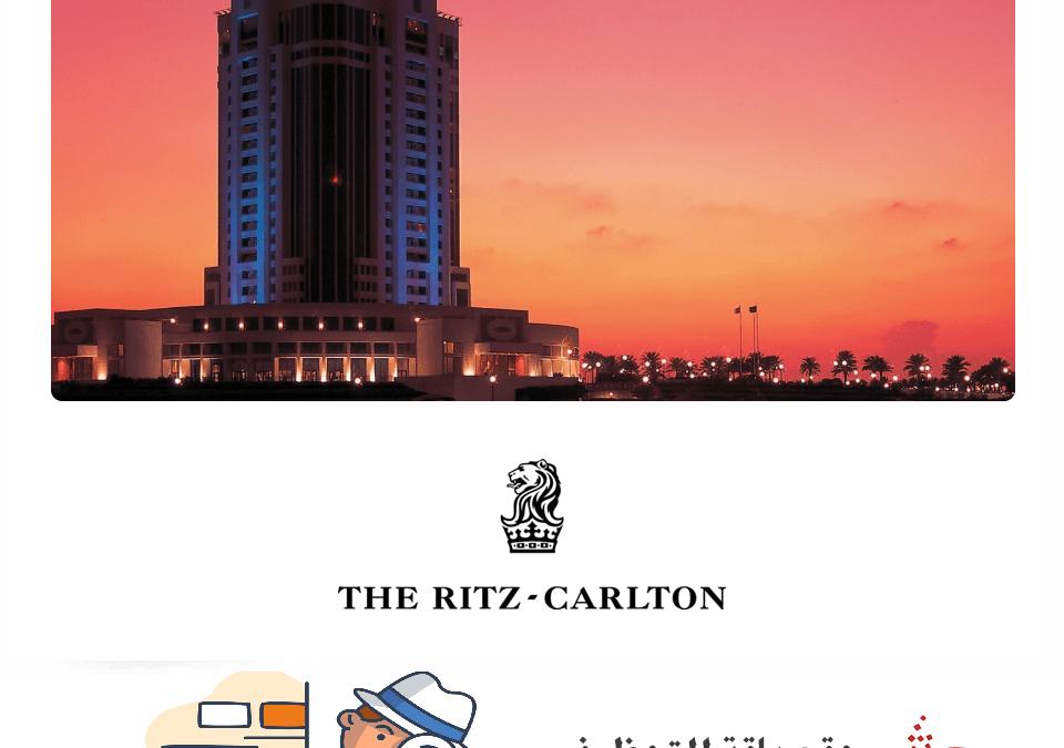 وظائف فندق ريتز كارلتون الدوحة يناير 2020