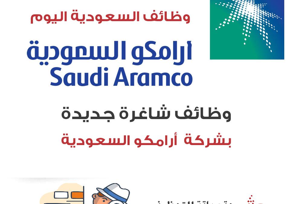 وظائف فى أرامكو للسعوديين و غير السعوديين