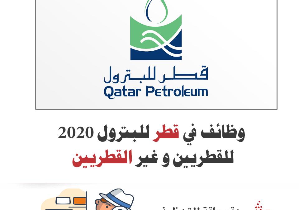 وظائف شركة قطر للبترول للقطريين و غير القطريين