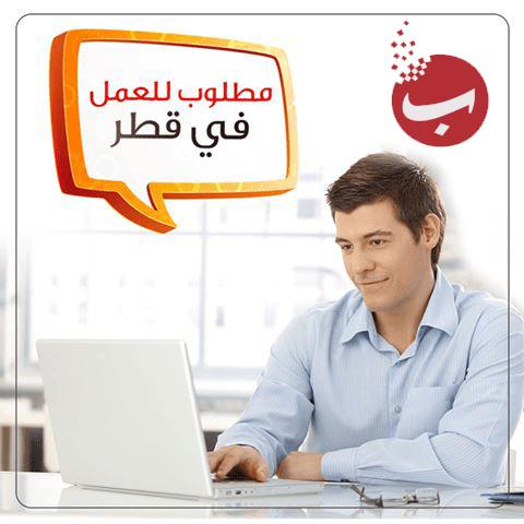 عاجل وظائف شاغرة في قطر لغير القطريين المقيمين بقطر