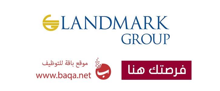 وظائف متنوعة بمجموعة لاند مارك قطر