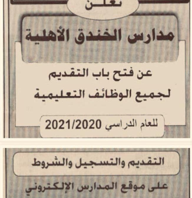 وظائف بمدارس الخندق الأهلية بالمدينة المنورة في السعودية