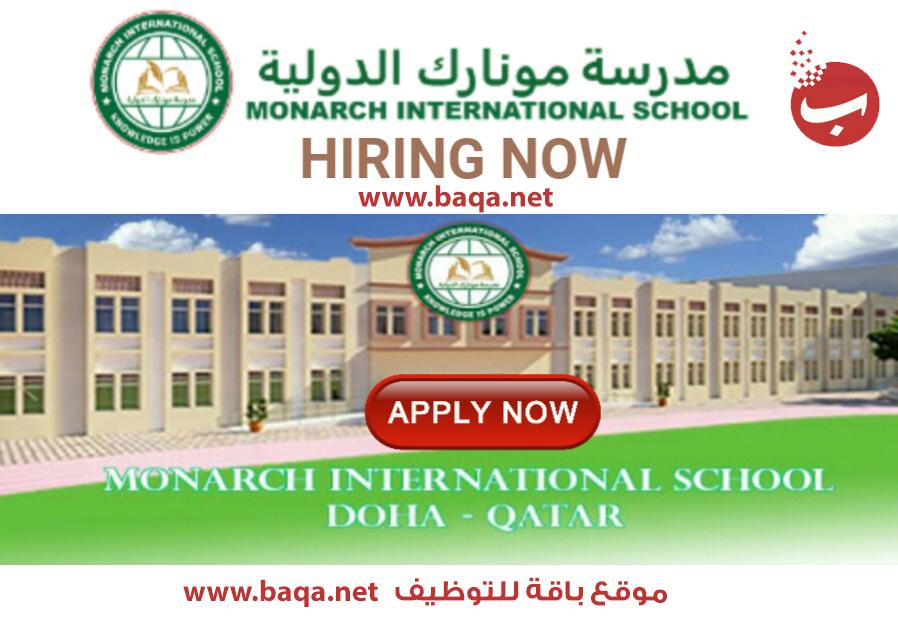 وظائف شاغرة في مدرسة مونارك الدولية بقطر