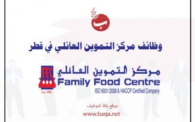 فرص عمل بمركز التموين العائلي في قطر