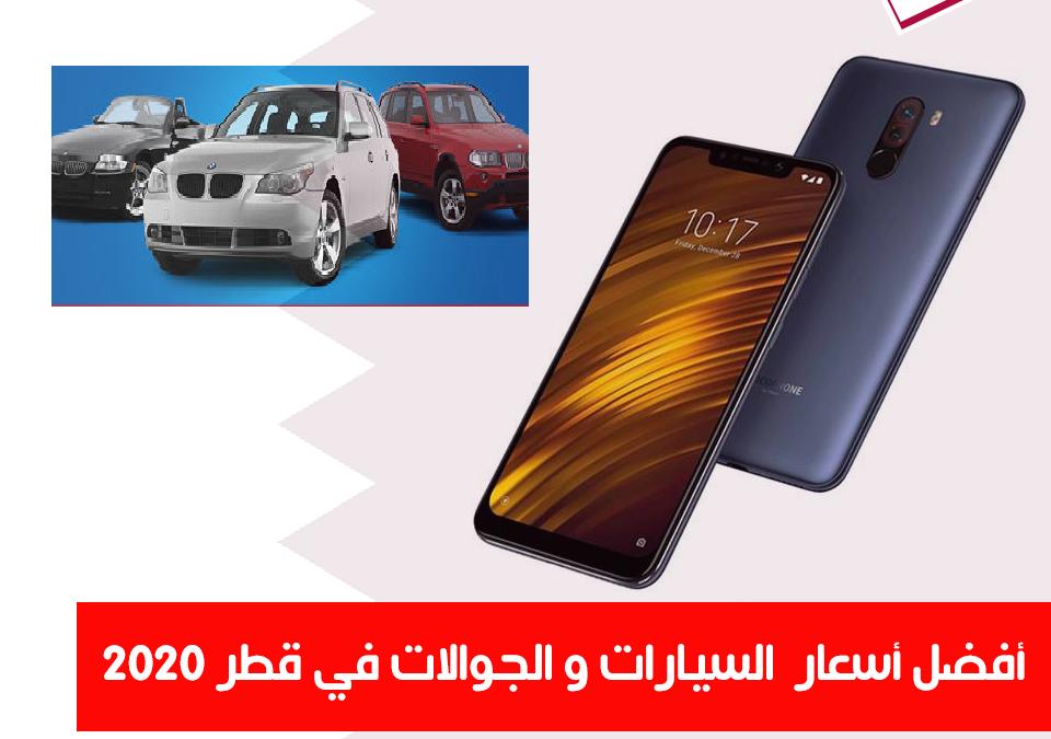 أسعار السيارات والجوالات في قطر لشهر ديسمبر 2019