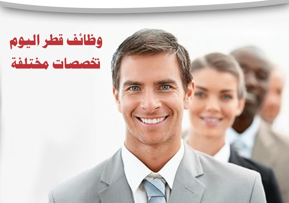 فرص عمل داخل الدوحة