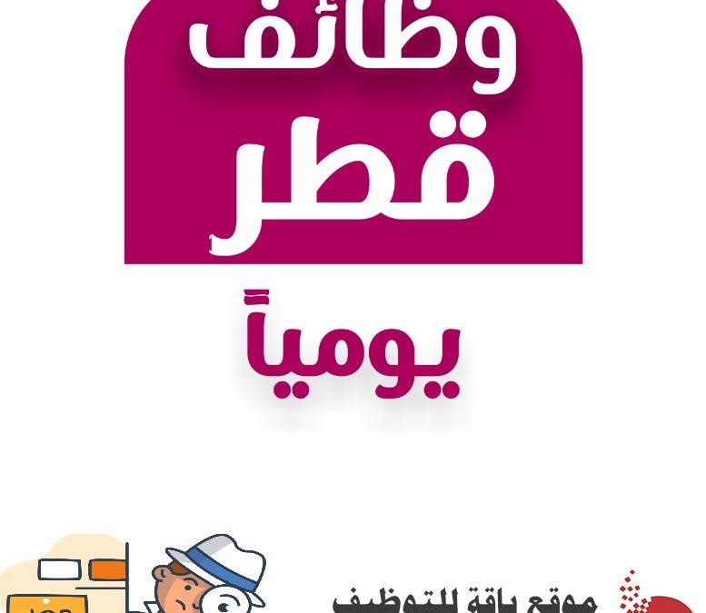 وظائف شاغرة قطر لغير القطريين تخصصات مختلفة