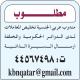 وظائف الدليل الشامل و الشرق الوسيط القطرية اليوم