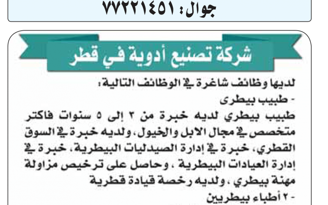 وظائف قطر   وظائف جريدة الشرق الوسيط القطرية اليوم