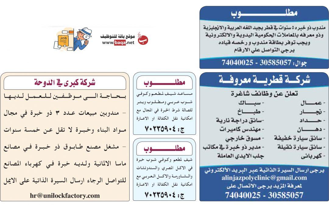 وظائف شاغرة بالشرق الوسيط و الراية قطر اليوم