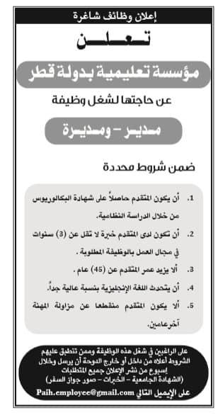 وظائف صحافة قطر بتاريخ اليوم تخصصات متعددة
