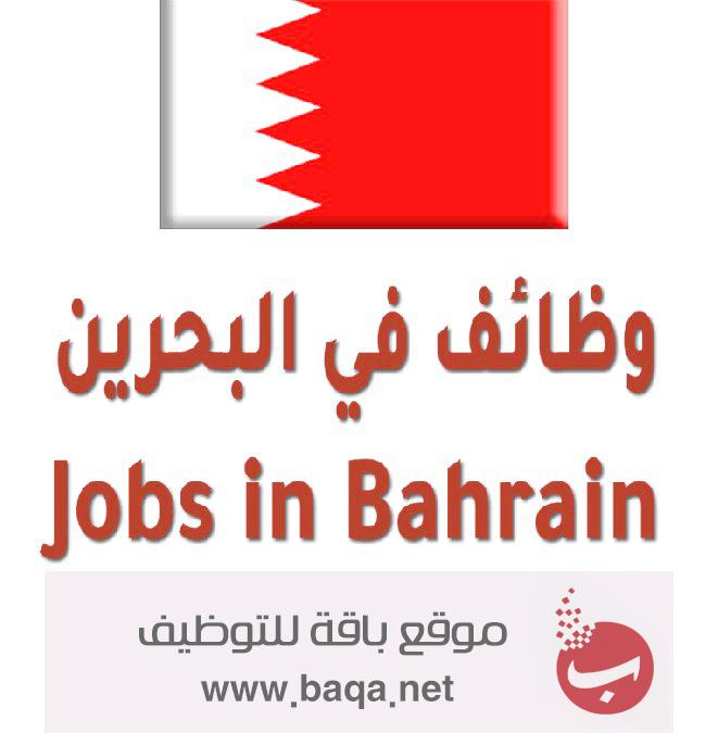 وظائف شاغرة تسويق بشركة صرافة رائدة بالبحرين