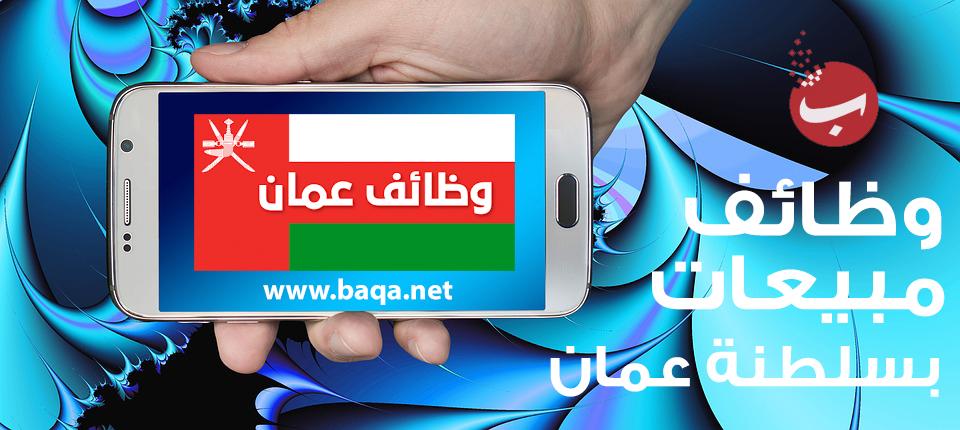 وظائف مبيعات عبر الهاتف لشركة سياحية بسلطنة عمان