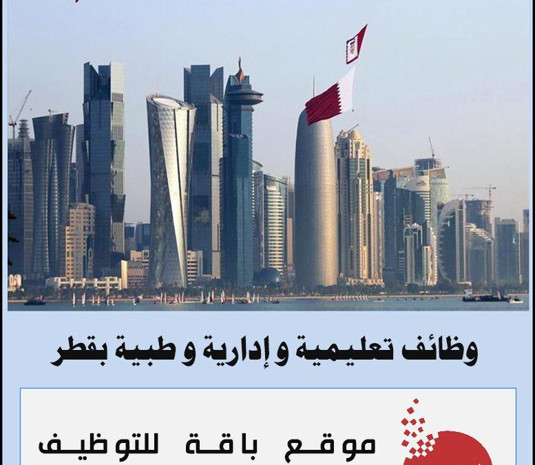 وظائف إدارية و فنية و تعليمية في قطر