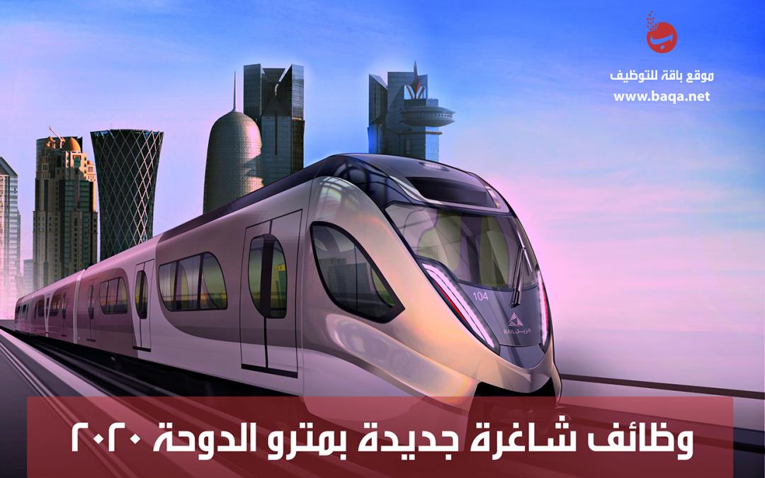 وظائف شاغرة جديدة مترو الدوحة 2020