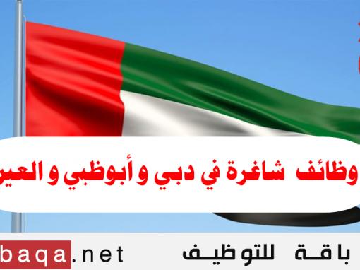 وظائف شاغرة جديدة في دبي و أبوظبي و العين