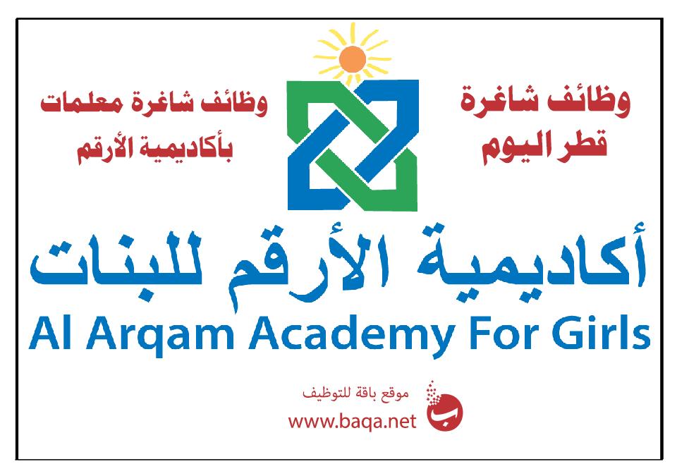 وظائف شاغرة جديدة بأكاديمية الأرقم للبنات في قطر