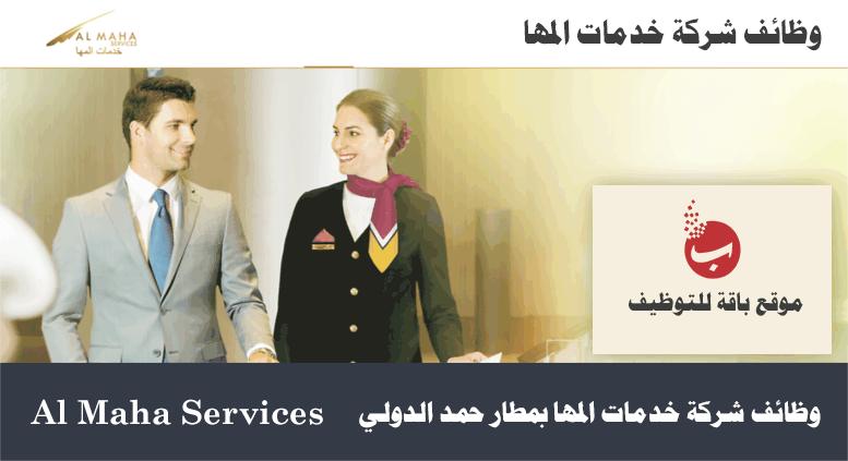 وظائف شركة خدمات المها Al Maha Services