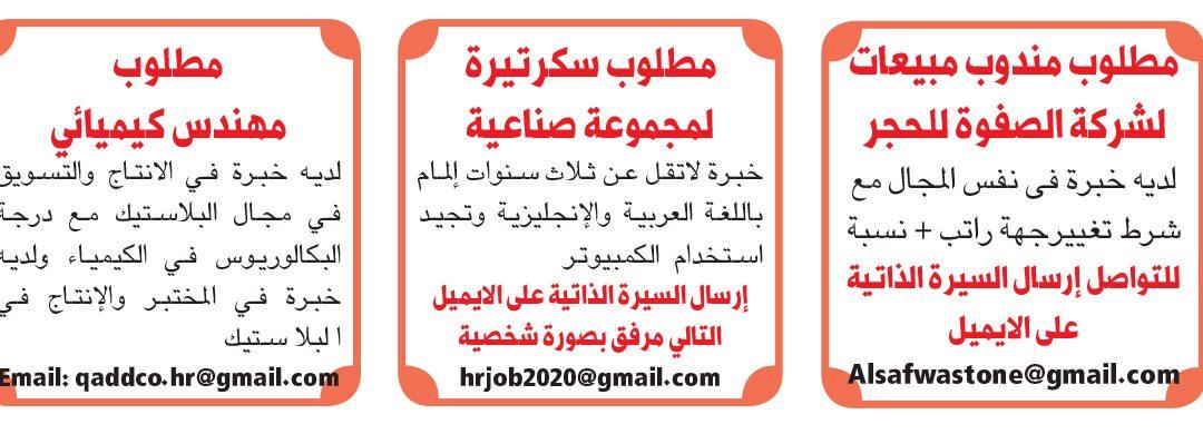 وظائف قطر اليوم 31 ديسمبر 2019