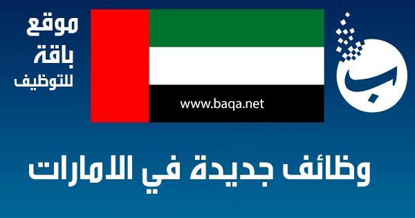 وظائف شاغرة جديدة في الإمارات مجالات و مستويات مختلفة