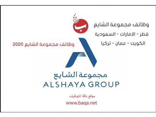 اعلان وظائف مجموعة شركات الشايع 2020