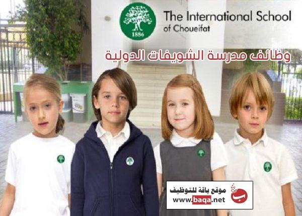وظائف شاغرة مدرسة الشويفات الدولية
