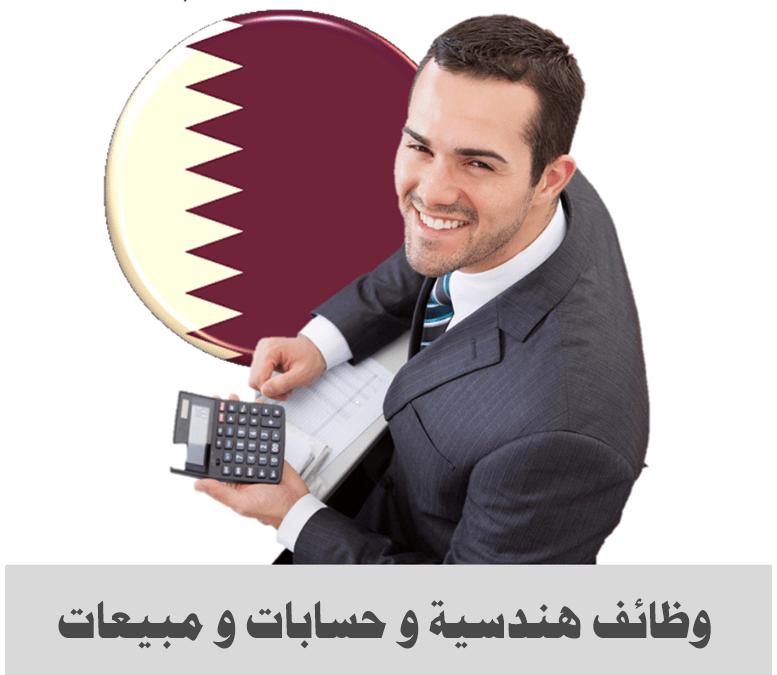 وظائف مهندسين و محاسبين و مبيعات في قطر