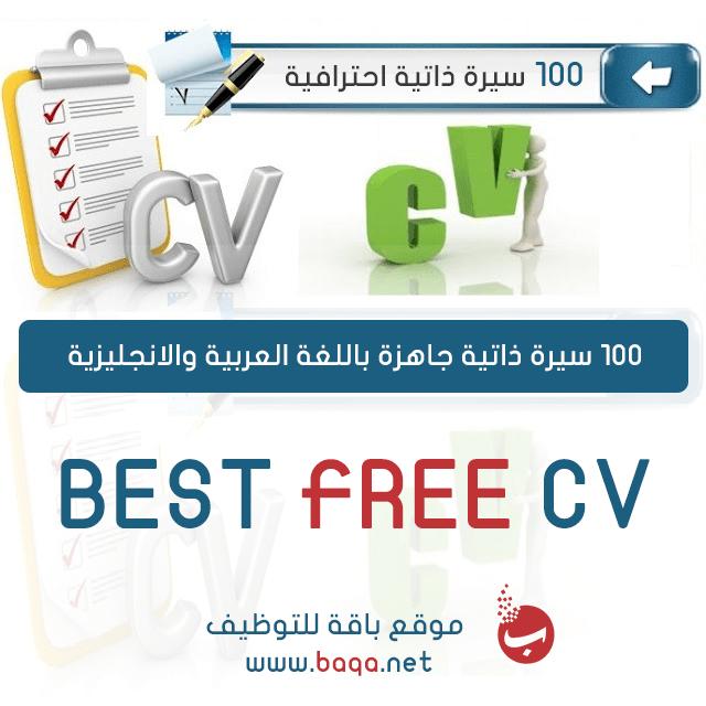 100 سيرة ذاتية احترافية باللغة العربية والانجليزية