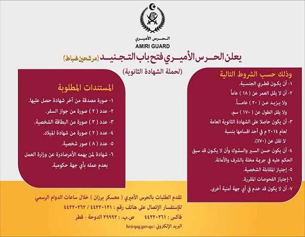 وظائف حكومية و شبه حكومية في قطر 2020