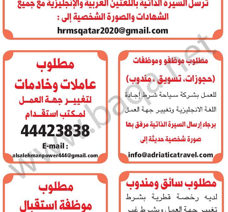 وظائف في صحافة قطر اليوم مختلف التخصصات