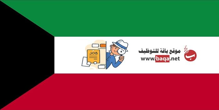 وظائف الكويت الشاغرة اليوم