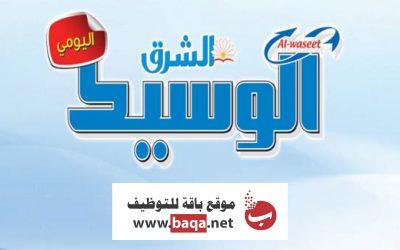 وظائف خالية في جريدة الشرق الوسيط القطرية