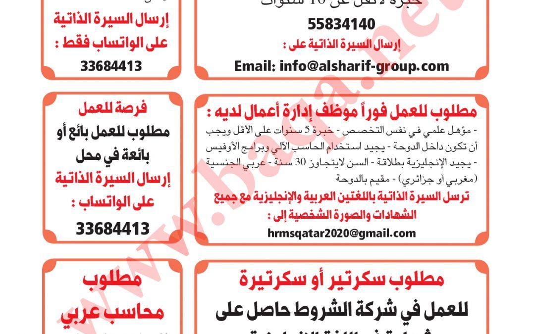 وظائف صحافة قطر اليوم من الشرق الوسيط القطرية