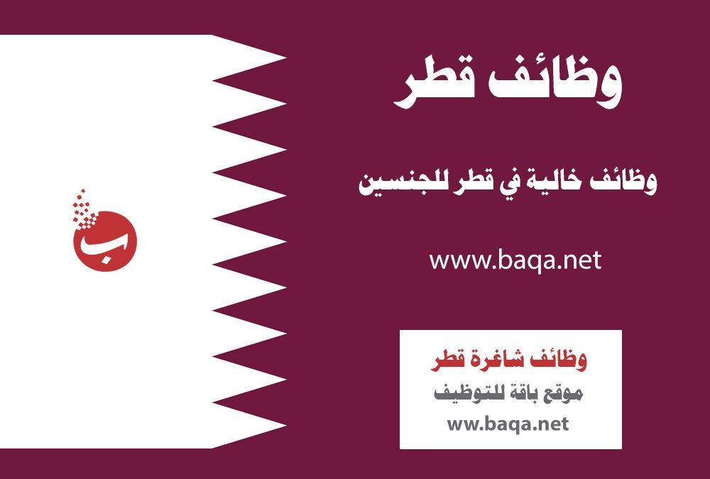 وظائف خالية قطر للجنسين مختلف التخصصات