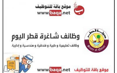 وظائف خالية في قطر جميع التخصصات