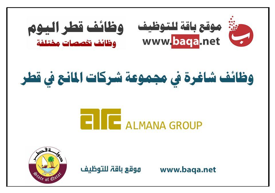 وظائف شاغرة في مجموعة شركات المانع في قطر