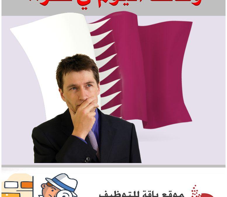 وظائف فندقية و تعليمية و هندسية في قطر