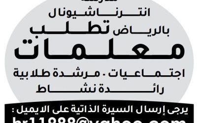 وظائف تعليمية و ادارية و هندسية و طبية في السعودية