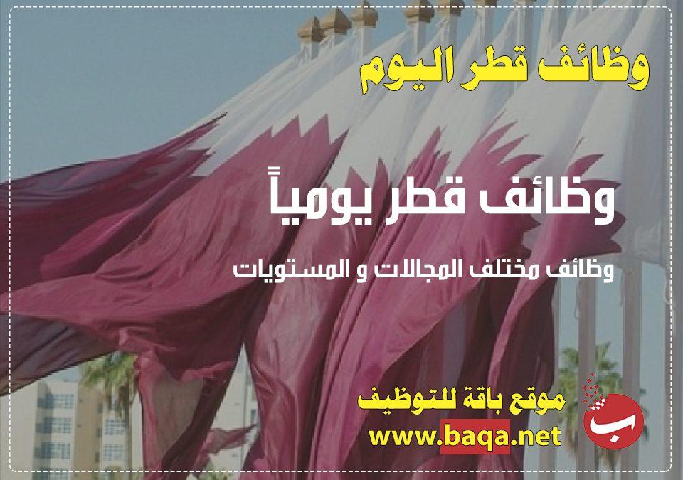 وظائف قطر اليوم | وظائف مختلف المجالات و المستويات