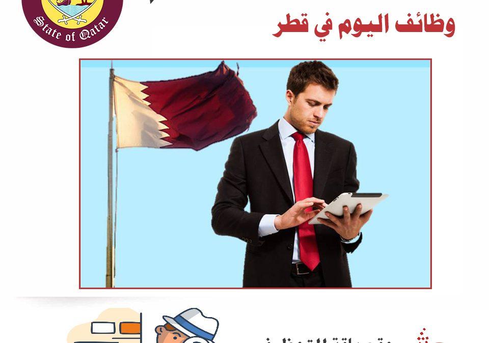 وظائف قطر اليوم في مختلف التخصصات  وظائف شركة إيكوم