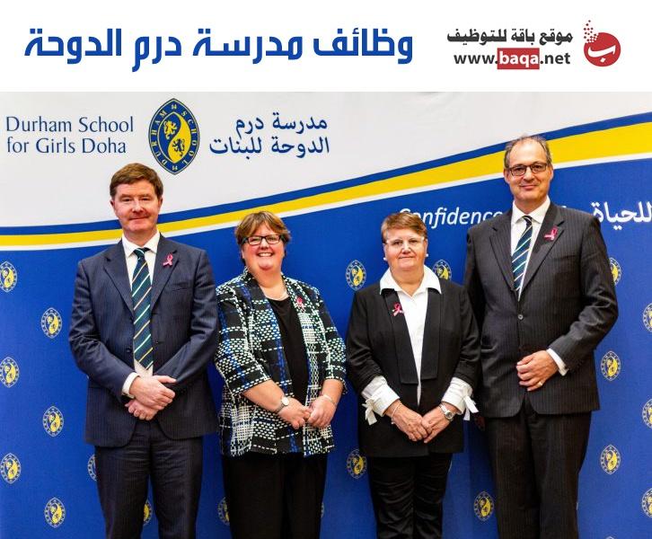 وظائف مدرسة درم الدوحة Durham School for Girls Doha