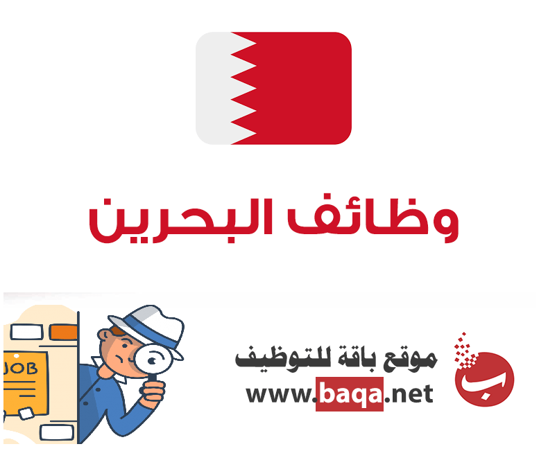 وظائف تعليمية بمدرسة كبرى في البحرين