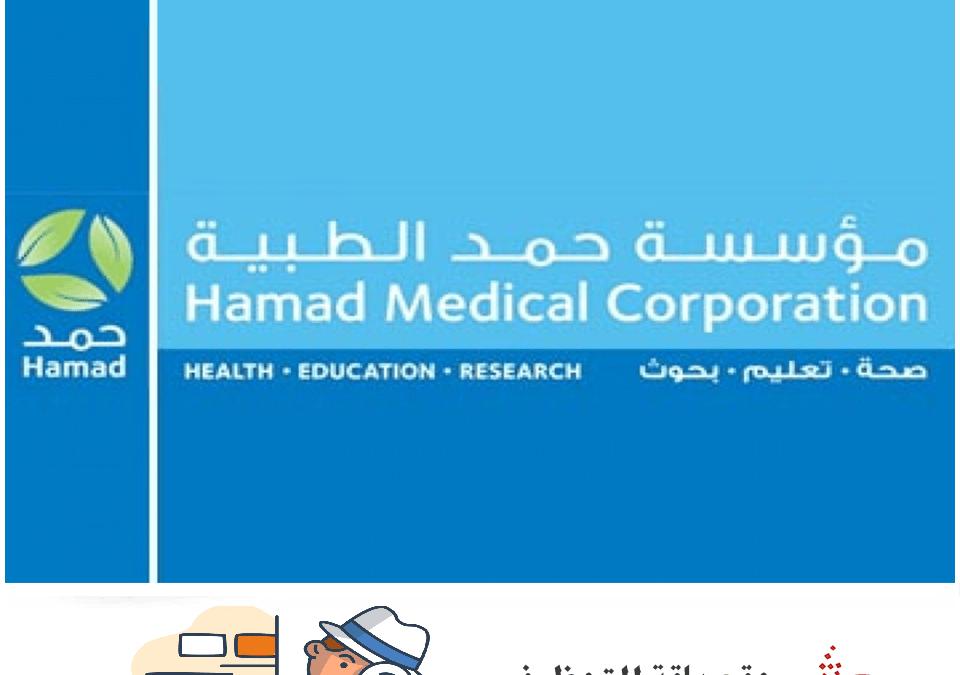 وظائف مستشفى حمد العام قطر 2020